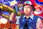 1boy baseball_cap black_hair cameo cosplay creatures_(company) explosion fingerless_gloves game_freak gen_1_pokemon glasses gloves hat holding holding_poke_ball kim_jong-un male_focus missile nintendo north_korea nuclear_weapon parody pikachu poke_ball poke_ball_(generic) poke_ball_theme pokemon pokemon_(anime) pokemon_(classic_anime) pokemon_(creature) politician poster propaganda real_life real_life_insert revision sakkan satire satoshi_(pokemon) satoshi_(pokemon)_(cosplay) taepodong