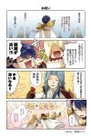 1girl 2boys 4koma alfonse_(fire_emblem) anniversary blonde_hair blue_hair brown_gloves cake comic feh_(fire_emblem_heroes) fire_emblem fire_emblem_heroes food gloves grey_hair highres hood itagaki_hako long_hair long_sleeves low-tied_long_hair multiple_boys nintendo official_art open_mouth sharena silhouette squiggle summoner_(fire_emblem_heroes) thought_bubble translation_request very_long_hair viole_(fire_emblem)