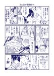 1boy 2girls anger_vein braid comic emphasis_lines eye_contact flyer game_console glasses hair_tubes hakurei_reimu hat holding kirisame_marisa long_hair looking_at_another medium_hair monochrome morichika_rinnosuke multiple_girls ofuda open_mouth satou_yuuki shouting side_braid single_braid touhou translation_request v-shaped_eyebrows virtual_boy witch_hat
