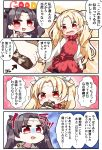 2girls 4koma :d absurdres bangs bitter_sweet_(fate/grand_order) black_legwear black_ribbon blonde_hair blush box brown_hair comic commentary_request covered_mouth cross cross_necklace dress earrings ereshkigal_(fate/grand_order) eyebrows_visible_through_hair fate/grand_order fate_(series) flying_sweatdrops gift gift_box hair_ribbon highres holding holding_gift infinity ishtar_(fate/grand_order) jako_(jakoo21) jewelry multiple_girls necklace open_mouth pantyhose parted_bangs red_dress red_eyes ribbon ring sleeveless sleeveless_dress smile sweat thumbs_up translation_request turn_pale two_side_up v-shaped_eyebrows white_ribbon