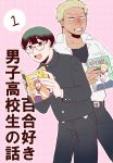 2boys black_eyes blonde_hair cover cover_page delinquent glasses himedanshi lip_piercing male_focus manga_(object) multiple_boys original piercing pink_background polka_dot polka_dot_background round_eyewear school_uniform shirasu_don simple_background sweatdrop tan title