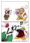2koma 3others bird comic copy_ability hal_laboratory_inc. hat highres hoshi_no_kirby hoshi_no_kirby_3 king_dedede kirby kirby's_dream_land_3 kirby_(series) kirby_(specie) mario_(series) nintendo no_humans penguin pink_puff_ball piranha_plant plant pom_pom_(clothes) robe sharp_teeth silent_comic simple_background sora_(company) super_smash_bros. super_smash_bros._ultimate teeth white_background