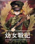 1girl background_text belt blonde_hair blue_eyes commentary_request copyright_name gun hat highres holding holding_gun holding_weapon looking_at_viewer military military_hat military_uniform rifle serious short_hair solo sugi87 tanya_degurechaff uniform weapon youjo_senki