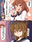 2girls 2koma box brown_eyes brown_hair comic fang folded_ponytail gift gift_box hair_ornament hairclip heart heart-shaped_box highres holding holding_gift ikazuchi_(kantai_collection) inazuma_(kantai_collection) kantai_collection mizunoe_kotaru multiple_girls one_eye_closed open_mouth school_uniform serafuku shaded_face short_hair speech_bubble translation_request valentine