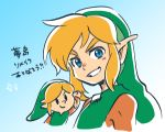 2boys announcement_celebration black_eyes blue_background chibi gradient gradient_background link male_focus multiple_boys nintendo pointy_ears sidelocks simple_background solid_oval_eyes the_legend_of_zelda the_legend_of_zelda:_link's_awakening tunic ukata