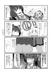 /\/\/\ 3girls :3 arm_up comic fang gambier_bay_(kantai_collection) greyscale hairband hat ichimi kantai_collection monochrome multiple_girls neckerchief o_o open_mouth ponytail samuel_b._roberts_(kantai_collection) skirt star translation_request turn_pale twintails valentine yamato_(kantai_collection) ||_||