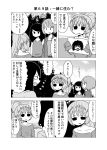 4girls absurdres collarbone comic commentary_request greyscale highres jacket long_hair mochi_au_lait monochrome multiple_girls no_nose oginouchihara_yuki original painting_(object) ponytail portrait_(object) short_hair sleeves_past_fingers sleeves_past_wrists translation_request yatagawa_nazuki