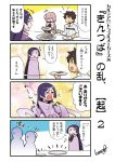 1boy 2girls 4koma :d ^_^ ^o^ black_hair breasts closed_eyes closed_eyes comic eating fate/grand_order fate_(series) food fujimaru_ritsuka_(male) glasses hair_over_one_eye jacket mash_kyrielight minamoto_no_raikou_(fate/grand_order) multiple_girls necktie open_mouth plate purple_hair smile sweatdrop tamago_(yotsumi_works) translation_request wagashi
