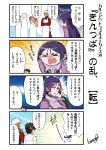 >_< 4koma animal_ears archer back bangs black_gloves breasts clenched_hands comic dark_skin fang fate/grand_order fate_(series) flower fox_ears fujimaru_ritsuka_(male) gloves long_hair mash_kyrielight minamoto_no_raikou_(fate/grand_order) parted_bangs pink_hair sweatdrop tamago_(yotsumi_works) tamamo_(fate)_(all) tamamo_cat_(fate) tears translation_request white_hair
