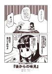 /\/\/\ 2girls 2koma blush chibi chibi_inset chocolate comic eating emphasis_lines flying_sweatdrops food hair_ribbon hatsuyuki_(kantai_collection) hime_cut holding holding_food kantai_collection kotatsu kouji_(campus_life) long_hair monochrome motion_lines multiple_girls murakumo_(kantai_collection) open_mouth ribbon sailor_collar school_uniform sepia serafuku short_sleeves speech_bubble sweat table translation_request tress_ribbon