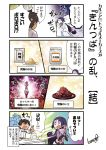 4koma beans black_gloves black_hair bodysuit bracer breasts comic elixir fang fate/grand_order fate_(series) fingerless_gloves flying_sweatdrops glasses gloves hair_over_one_eye long_hair mash_kyrielight minamoto_no_raikou_(fate/grand_order) open_mouth ponytail sack sweatdrop table tamago_(yotsumi_works) tamamo_(fate)_(all) tamamo_cat_(fate) translation_request very_long_hair