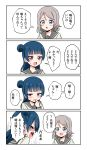 >_< 2girls 4koma :d :o absurdres bangs blue_eyes blue_hair blush comic deadnooodles embarrassed grey_hair hand_to_own_mouth highres love_live! love_live!_sunshine!! multiple_girls open_mouth school_uniform serafuku short_hair side_bun smile sweatdrop translation_request tsushima_yoshiko uranohoshi_school_uniform violet_eyes watanabe_you