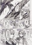 3girls ahoge asagami_fujino bangs blunt_bangs breasts closed_eyes comic eyebrows_visible_through_hair fate/grand_order fate_(series) flying_sweatdrops fujimaru_ritsuka_(female) greyscale hair_between_eyes hair_over_shoulder highres holding holding_knife holding_weapon jacket japanese_clothes kara_no_kyoukai kimono knife long_hair medium_hair monochrome multiple_girls nikujaga_like nun obi one_side_up parted_lips ryougi_shiki sash shoes short_hair signature smile smoke speech_bubble sweat traditional_media translation_request uniform wavy_mouth weapon