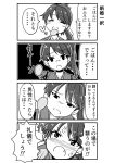 1girl 4koma anger_vein blush closed_eyes comic emphasis_lines fang greyscale heart houshou_(kantai_collection) kantai_collection kodachi_(kuroyuri_shoukougun) monochrome open_mouth ponytail smile translation_request