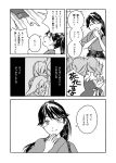 4girls akagi_(kantai_collection) closed_eyes comic greyscale houshou_(kantai_collection) japanese_clothes kaga_(kantai_collection) kantai_collection kariginu kodama_(chonks) monochrome multiple_girls open_mouth ponytail ryuujou_(kantai_collection) smile translation_request twintails