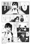 2girls blush comic covering_face gift_bag hakama_skirt hallway highres japanese_clothes kaga_(kantai_collection) kantai_collection monochrome multiple_girls remodel_(kantai_collection) samonasu17 side_ponytail translation_request