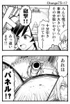 2girls 2koma comic explosion girls_und_panzer greyscale ground_vehicle isuzu_hana itsumi_erika long_hair military military_vehicle monochrome motor_vehicle multiple_girls ooarai_military_uniform semovente_75/18 sutahiro_(donta) tank