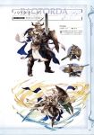 1boy absurdres armor armored_boots baotorda blonde_hair blue_eyes boots character_name chibi chibi_inset draph full_armor full_body gloves granblue_fantasy helmet highres horns male_focus minaba_hideo multiple_views non-web_source official_art page_number scan shield simple_background solo sword translation_request weapon