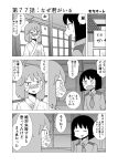 2girls absurdres ahoge black_hair bob_cut comic commentary_request greyscale highres japanese_clothes kimono mochi_au_lait mole mole_under_eye monochrome multiple_girls necktie notice_lines oginouchihara_rei original sweat translation_request yukata