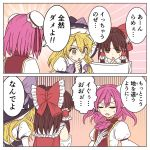 2koma 3girls ayano_(ayn398) bandage bandaged_arm bandages bangs bare_shoulders black_hat black_vest blonde_hair border bow bowtie braid brown_eyes brown_hair bun_cover closed_eyes comic detached_sleeves double_bun emphasis_lines eyebrows_visible_through_hair flower frilled_bow frilled_shirt_collar frills from_behind gradient gradient_background hair_between_eyes hair_bow hair_tubes hakurei_reimu hand_on_own_chest hand_on_own_chin hand_up hat hat_bow ibaraki_kasen juliet_sleeves kirisame_marisa long_hair long_sleeves multiple_girls open_mouth orange_background paper pink_background pink_flower pink_hair portrait puffy_short_sleeves puffy_sleeves purple_bow purple_neckwear red_bow shirt short_hair short_sleeves sidelocks single_braid speech_bubble sweat tabard touhou translation_request v-shaped_eyebrows vest white_border white_shirt witch_hat yellow_eyes