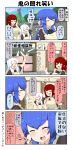 3girls 4koma :3 apron arms_up blue_eyes blue_hair blue_sky breasts clenched_hands closed_eyes comic commentary_request door eyebrows_visible_through_hair hair_between_eyes hand_up highres large_breasts long_hair maid_apron multiple_girls onigashima_aoki onizuka_ao onizuka_shiro open_mouth original redhead short_sleeves sigh sign sky smile sparkle_background surprised translation_request wall white_hair youkai yuureidoushi_(yuurei6214)