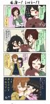 >_< 4girls 4koma bangs black_hair blunt_bangs brown_eyes brown_hair chibi closed_eyes coat comic commentary_request covering_mouth eating eating_hair fang green_eyes hair_between_eyes hair_ornament hairclip hand_on_hip hand_over_another's_mouth hands_together heart highres japanese_clothes kimono long_hair long_sleeves multiple_girls open_clothes open_coat open_mouth original petting pink_kimono reiga_mieru shiki_(yuureidoushi_(yuurei6214)) shorts sleeveless smile sweatdrop translation_request wide_sleeves youkai yuureidoushi_(yuurei6214)