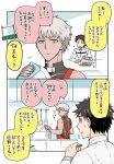 2boys 2koma apron archer black_hair brown_eyes chair chaldea_uniform cleaning collared_shirt comic commentary cup dark_skin dark_skinned_male drinking_glass eating eyebrows_visible_through_hair fate/grand_order fate/stay_night fate_(series) fingernails flying_sweatdrops food fujimaru_ritsuka_(male) grey_hair holding holding_food indoors jitome kitchen long_sleeves mkt_0220 multiple_boys plate shirt sitting sleeveless snack speech_bubble sweat table translation_request uniform white_hair white_shirt