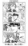 1boy 1girl 4koma admiral_(kantai_collection) akebono_(kantai_collection) bell blush closed_eyes closed_mouth comic commentary_request crossed_arms directional_arrow flower furrowed_eyebrows greyscale hair_bell hair_between_eyes hair_flower hair_ornament hands_together hat hotaryuso indoors jacket jingle_bell kantai_collection lap_pillow long_hair looking_at_another looking_up military military_hat military_uniform monochrome naval_uniform open_mouth own_hands_together pants peaked_cap sailor_collar school_uniform serafuku shirt short_hair side_ponytail sidelocks sitting skirt smile smoke standing translation_request uniform v-shaped_eyebrows very_long_hair wariza