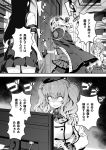2koma 4girls ahoge bacius bangs beret breasts comic computer gloves greyscale hat headgear highres indoors kantai_collection kashima_(kantai_collection) kiyoshimo_(kantai_collection) long_hair long_sleeves monitor monochrome multiple_girls musashi_(kantai_collection) open_mouth remodel_(kantai_collection) school_uniform serafuku shaking skirt sweat sweatdrop tears translation_request twintails