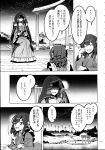 2girls book cloak comic drill_hair fish_tail frills greyscale head_fins highres hood japanese_clothes kimono long_hair long_sleeves mermaid monochrome monster_girl multiple_girls nightgown page_number patchouli_knowledge scan short_hair tail touhou translation_request wakasagihime wide_sleeves zounose
