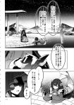 2girls book cloak comic drill_hair fish_tail frills greyscale head_fins highres hood japanese_clothes kimono lake long_hair long_sleeves mermaid monochrome monster_girl multiple_girls nightgown page_number patchouli_knowledge ruins scan short_hair tail touhou translation_request wakasagihime wide_sleeves zounose