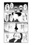 1boy 3girls 4koma comic commentary_request eyebrows_visible_through_hair folded_ponytail greyscale hair_between_eyes hair_ribbon hayase_ruriko_(yua) hood hoodie inazuma_(kantai_collection) kamio_reiji_(yua) kantai_collection military military_uniform monochrome multiple_girls notice_lines outdoors prinz_eugen_(kantai_collection) ribbon smile spiky_hair stretch translation_request uniform yua_(checkmate)