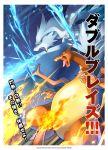 blue_eyes blue_fire charizard claws creatures_(company) fire game_freak gen_1_pokemon gen_5_pokemon nintendo no_humans official_art pokemon reshiram wings