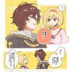 !! 1boy 1girl armor blonde_hair brown_eyes brown_hair comic djeeta_(granblue_fantasy) granblue_fantasy hairband highres open_mouth pink_hairband red_eyes sandalphon_(granblue_fantasy) short_hair translation_request tyyni