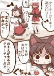2girls 2koma box cake comic food fruit height_difference imaizumi_kagerou multiple_girls poronegi running sekibanki strawberry tagme touhou translation_request younger