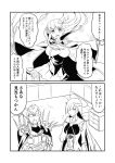 1boy 2girls bb_(fate)_(all) bb_(fate/extra_ccc) bed blood brynhildr_(fate) comic commentary_request fate/grand_order fate_(series) glasses greyscale ha_akabouzu hair_ornament hair_over_one_eye highres long_hair monochrome multiple_girls nosebleed ribbon shelf shoulder_spikes sigurd_(fate/grand_order) spikes spiky_hair translation_request very_long_hair