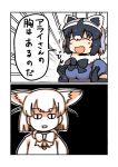 +++ 2girls 2koma ^_^ animal_ears bangs black_hair blue_sweater blurry bow bowtie closed_eyes closed_eyes comic common_raccoon_(kemono_friends) emphasis_lines extra_ears eyebrows_visible_through_hair fennec_(kemono_friends) fox_ears fur_collar gloves grey_hair hair_between_eyes hands_up kemono_friends multicolored_hair multiple_girls numazoko_namazu open_mouth puffy_short_sleeves puffy_sleeves raccoon_ears short_hair short_sleeves smile sweater translation_request white_hair |d