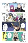 >_< 1girl 2boys 4koma alfonse_(fire_emblem) androgynous armor blonde_hair blue_eyes blue_hair blurry blurry_background cape chibi chibi_inset clouds comic dialogue_box dress finger_to_mouth fire_emblem fire_emblem:_shin_monshou_no_nazo fire_emblem_heroes fire_emblem_if gloves grey_eyes gunter_(fire_emblem_if) hair_ornament hand_on_own_chin highres hood juria0801 katarina_(fire_emblem) multicolored_hair multiple_boys nintendo nodding official_art open_hand open_mouth polka_dot polka_dot_background purple_hair reaching_out scar scarf short_hair short_sleeves shushing signature simple_background sky summoner_(fire_emblem_heroes) sweatdrop thinking tree two-tone_background