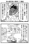/\/\/\ 2koma 3girls akiyama_yukari anchovy comic drill_hair girls_und_panzer greyscale ground_vehicle long_hair military military_vehicle monochrome motor_vehicle multiple_girls panzerfaust poop shimada_arisu sutahiro_(donta) sweat tank twin_drills