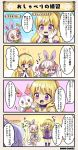 4koma :d :o animal_hood baikasou_(flower_knight_girl) blonde_hair blue_hair blush bow braid bunny_hood character_name choker closed_eyes comic costume_request crown crying crying_with_eyes_open dress flower_knight_girl gloves hair_ornament hand_puppet hood janome_erika_(flower_knight_girl) jewelry long_hair mini_crown open_mouth pendant puppet purple_dress purple_legwear red_eyes sleeveless smile speech_bubble swirl tagme tears translation_request twintails usagigoke_(flower_knight_girl) violet_eyes white_gloves white_hair white_legwear  _ 