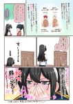 2girls black-framed_eyewear black_hair blue_eyes blue_hakama blush comic glasses hakama hands_on_own_face heart high_ponytail highres houshou_(kantai_collection) japanese_clothes kantai_collection kimono long_hair mikage_takashi multiple_girls nose_blush ooyodo_(kantai_collection) pink_kimono ponytail school_uniform semi-rimless_eyewear serafuku speech_bubble spoken_heart tasuki translation_request under-rim_eyewear