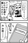 1boy 1girl 2koma :3 bangs bkub cellphone comic commentary emphasis_lines eyebrows_visible_through_hair greyscale gun hair_ornament hair_scrunchie halftone highres holding holding_gun holding_phone holding_weapon monochrome motion_lines neckerchief phone poptepipic popuko sailor_collar school_uniform scrunchie serafuku shaded_face shoes short_hair short_twintails shouting sidelocks simple_background skirt smartphone speech_bubble sweatdrop talking translation_request twintails two_side_up weapon white_background