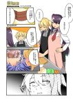 2boys apron aura blonde_hair bread cabbage capoki carrot censored censored_food check_translation comic cooking cutting_board dark_aura food girls_frontline highres multiple_boys partially_translated purple_hair sandwich surprised translation_request wa2000_(girls_frontline) welrod_mk2_(girls_frontline)