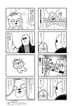 1girl 2boys 4koma :3 arm_up arms_behind_head bald bear bib bkub blush_stickers closed_eyes comic duckman facial_hair ferris_wheel goho_mafia!_kajita-kun greyscale halftone hat highres jacket lying mafia_kajita monochrome multiple_4koma multiple_boys mustache no_pupils on_back open_mouth roller_coaster shirt shouting simple_background speech_bubble steam sunglasses talking thought_bubble translation_request two-tone_background umino_chika_(character) wide-eyed