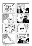 1girl 3boys 4koma :o bald bkub comic creature crying d: emphasis_lines facial_hair fire food frown giant goatee goho_mafia!_kajita-kun greyscale hair_ornament hair_scrunchie halftone highres holding holding_food jacket mafia_kajita mole mole_above_mouth monochrome motion_lines multiple_4koma multiple_boys musical_note mustache nakamura_yuuichi open_mouth scrunchie shirt short_hair shouting simple_background speech_bubble steam sugita_tomokazu sunglasses talking translation_request tree twintails two-tone_background