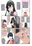 2girls black-framed_eyewear black_hair blue_eyes blue_hakama comic gift glasses hairband hakama hand_on_own_cheek high_ponytail highres houshou_(kantai_collection) japanese_clothes kantai_collection kimono long_hair mikage_takashi multiple_girls ooyodo_(kantai_collection) pink_kimono ponytail school_uniform semi-rimless_eyewear serafuku speech_bubble tasuki translation_request under-rim_eyewear
