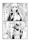 1boy 2girls 2koma bb_(fate)_(all) bb_(fate/extra_ccc) blood brynhildr_(fate) cape comic commentary_request fate/grand_order fate_(series) glasses gloves greyscale ha_akabouzu hair_over_one_eye hair_ribbon highres long_hair monochrome multiple_girls polearm ribbon sigurd_(fate/grand_order) spear spiky_hair translation_request very_long_hair weapon