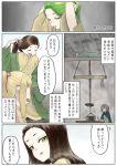 3girls :3 blonde_hair comic green_eyes green_hair highres japanese_clothes kimono kishida_shiki multiple_girls original personification stove translation_request