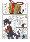 +++ 1boy 1girl bangs beni_shake black_hair black_jacket blue_eyes blue_jacket blue_legwear blush box closed_eyes closed_mouth comic crossed_arms eyebrows_visible_through_hair fate/grand_order fate_(series) fujimaru_ritsuka_(male) fur-trimmed_jacket fur-trimmed_sleeves fur_trim gift gift_box grey_pants hair_between_eyes holding holding_gift hug jacket jeanne_d'arc_(alter)_(fate) jeanne_d'arc_(fate)_(all) long_sleeves nose_blush open_clothes open_jacket pants polar_chaldea_uniform sleeves_past_wrists smile surprised translation_request tsundere uniform white_day wicked_dragon_witch_ver._shinjuku_1999 wide_sleeves