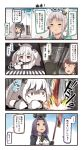 4koma 6+girls :d =_= akitsushima_(kantai_collection) ayanami_(kantai_collection) black_gloves black_hair black_ribbon blue_sailor_collar blush blush_stickers brown_eyes brown_hair comic gloves hair_ribbon highres horns ido_(teketeke) kantai_collection long_hair long_sleeves mechanical_halo multiple_girls neckerchief northern_ocean_hime open_mouth pout purple_hair red_eyes red_ribbon ribbon sailor_collar school_uniform serafuku shikinami_(kantai_collection) shinkaisei-kan short_hair short_hair_with_long_locks side_ponytail smile speech_bubble tatsuta_(kantai_collection) tokitsukaze_(kantai_collection) translation_request violet_eyes white_hair white_skin yellow_neckwear